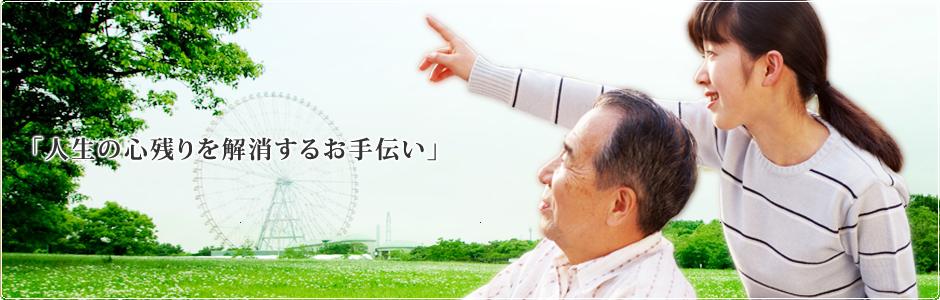 人生の心残りを解消するお手伝いをします。コスモ・クリエイター・ジャパン株式会社