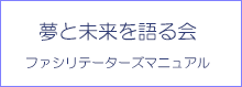 yumemirai-banner